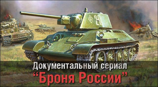 скачать броня россии через торрент