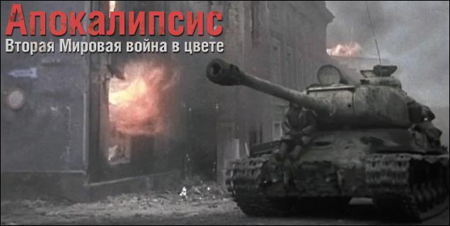 Док фильм вторая мировая война