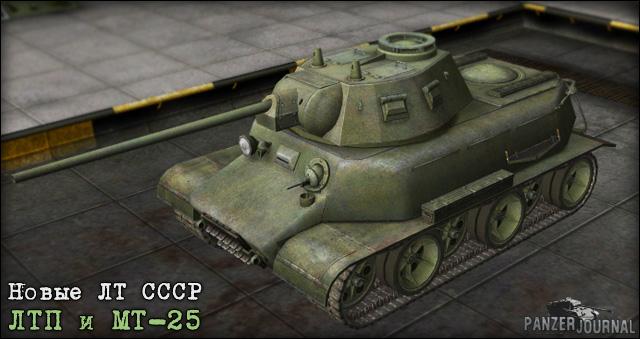 Новые легкие танки ссср — лтп и мт 25