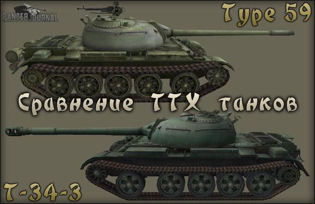 type59_t-34-3_comp