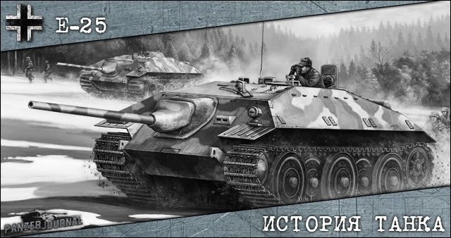 История танка Е-25 | Panzer Journal