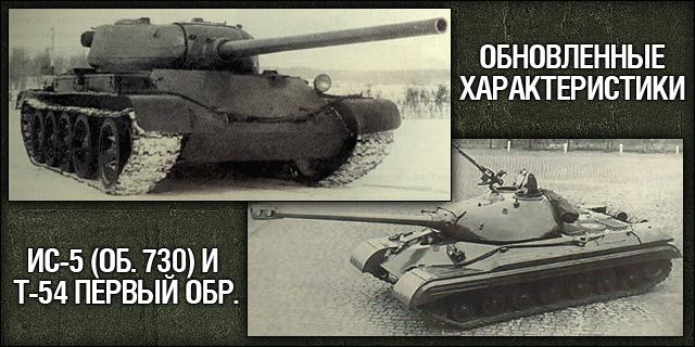 Т-т-54 первый образец отзывы