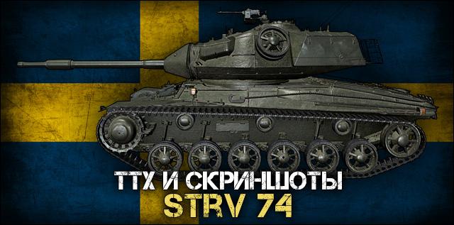 strv74_scr