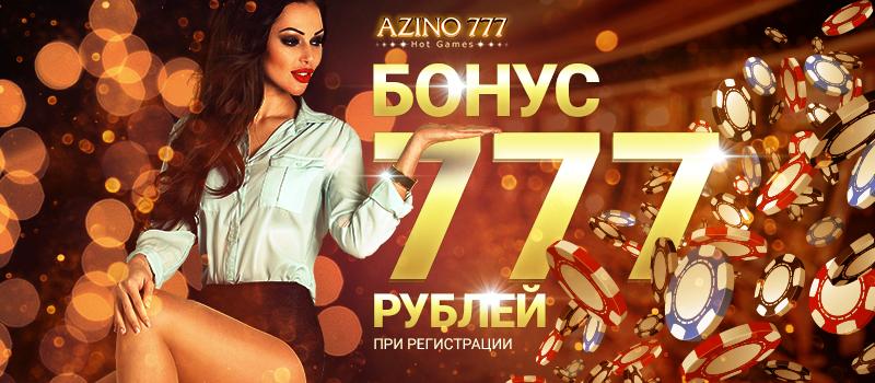 азино777 бонус при регистрации 777 рублей официальный