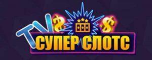 Супер Слотс казино
